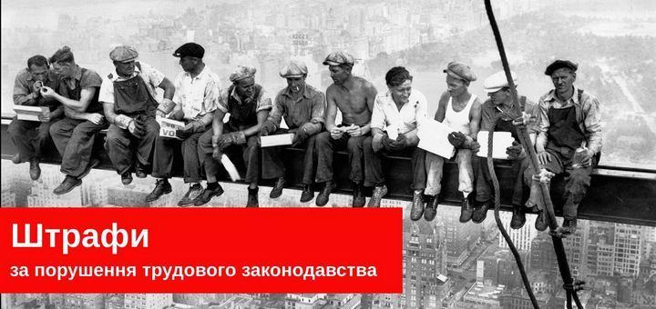 Документи з охорони праці