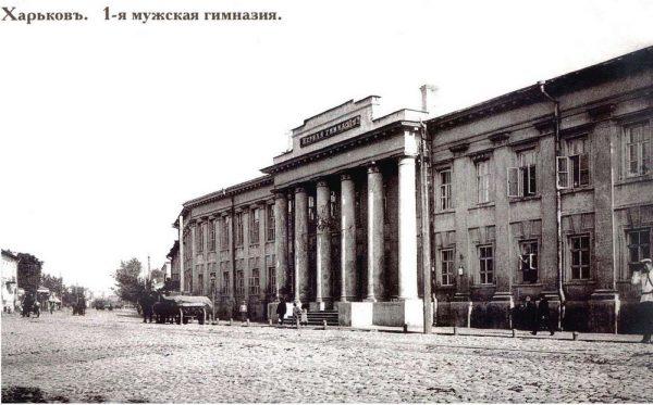 Харків. Перша чоловіча гімназія