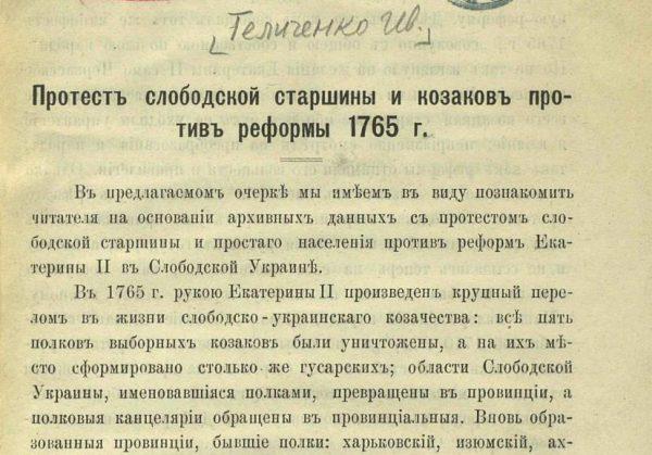 Протест слобідської старшини і козаків проти реформи 1765 року