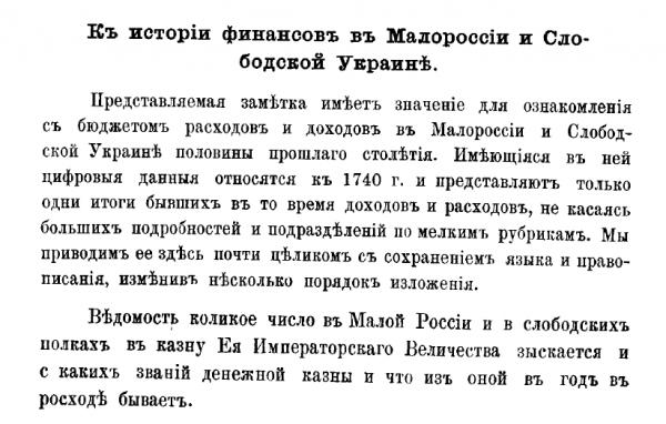 З історії фінансів в Малоросії та Слобідській Україні