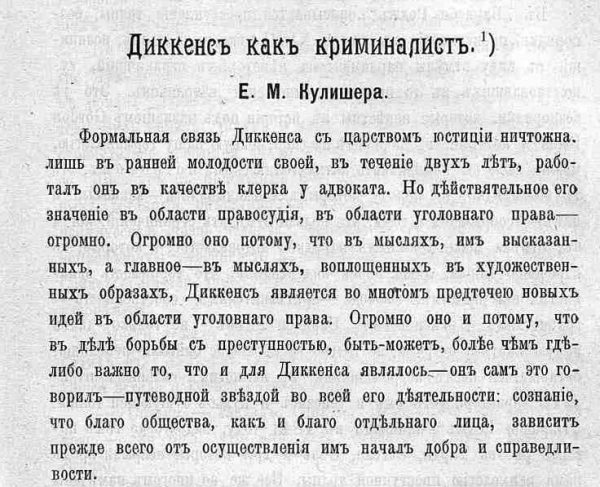 Немного о юридических изданиях 1912-1913 годов