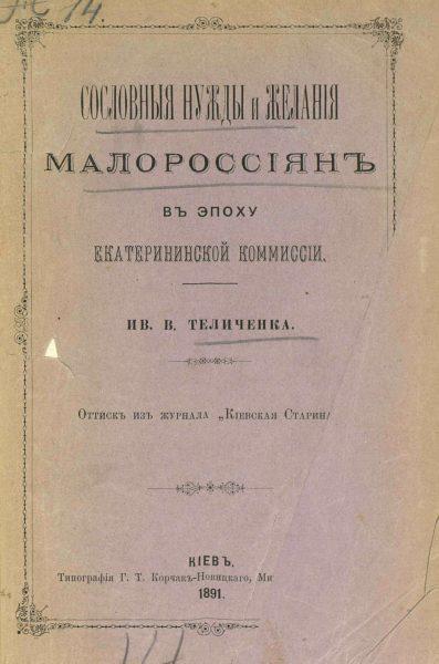 Станові потреби і прагнення малоросіян в епоху Катерининської комісії