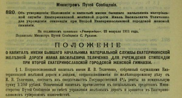 Иван Теличенко. Позабытое имя в истории Украинского права