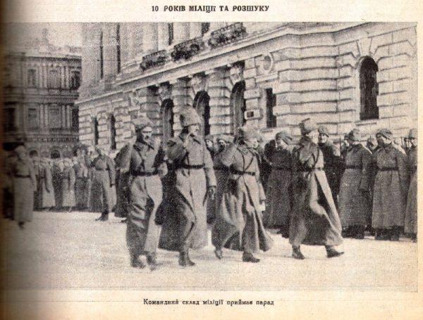Невелика нотатка про історію харківської міліції