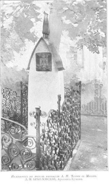 Надгробный памятник А. П. Чехову