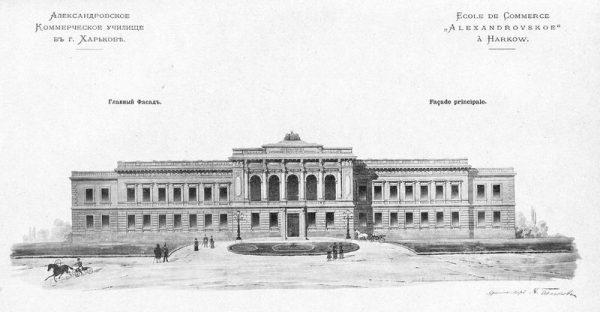Харьковское коммерческое училище императора Александра III (улица Пушкинская №77)