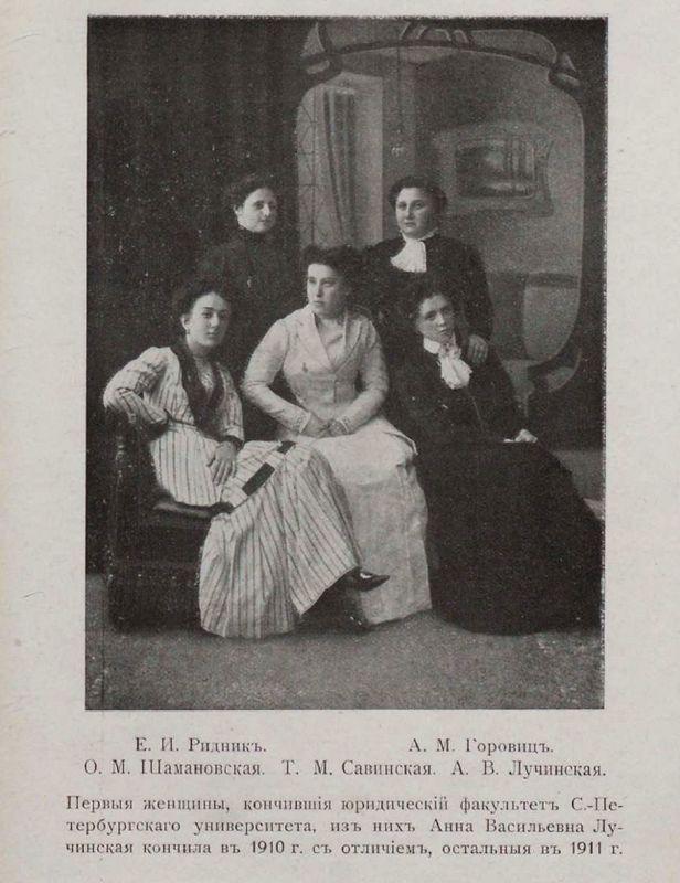 «Женщины-юристы». О трудностях получения высшего образования в начале ХХ века и их преодолении