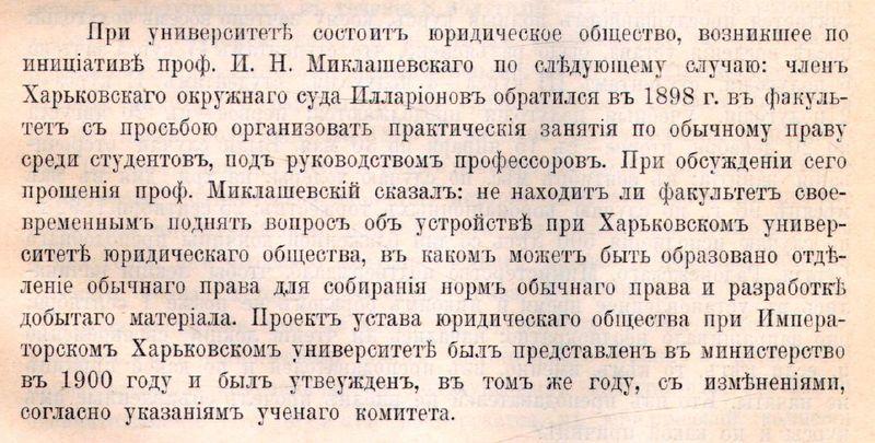 Обычное право крестьян Харьковской губернии. Первое знакомство