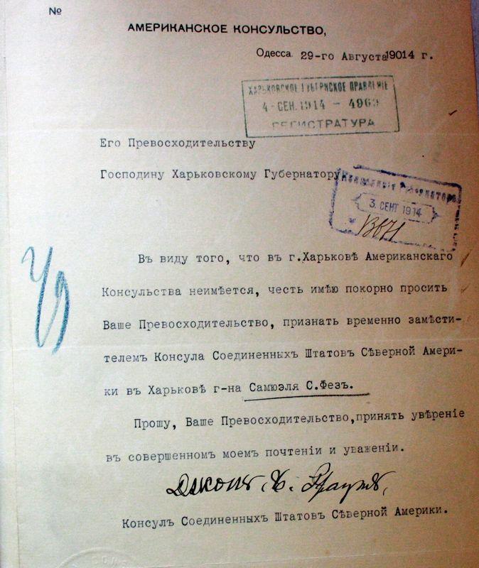 О «горячем» лете 1914 года и скандале с американским консулом