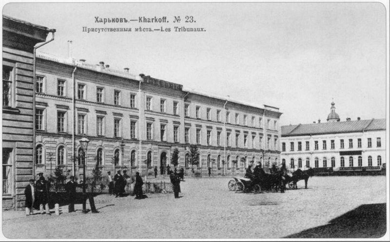 Харьковская судебная палата