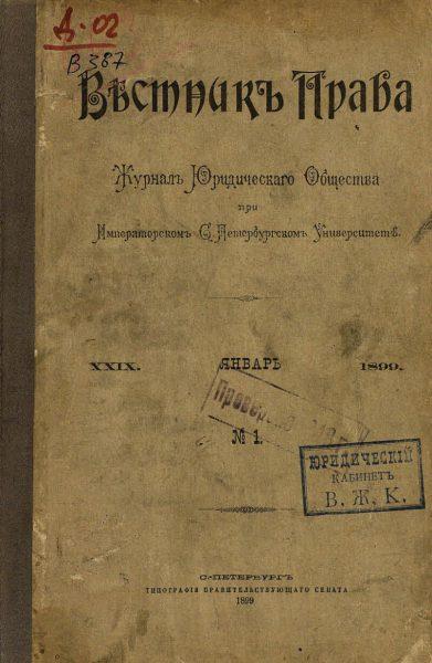 Август Адольфович Левенстим. Маленькая заметка о великом человеке