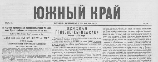 О «литературном  процессе» и блистательной речи адвоката в 1883 году