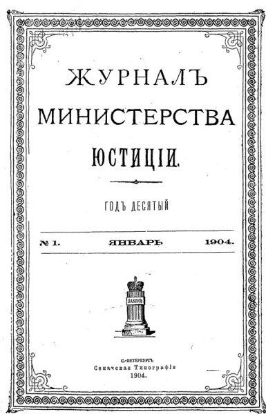 № 1 «Журнала Министерства юстиции» за 1904 год