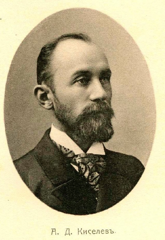 Александр Дмитриевич Киселев