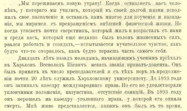 Харьков и Международный союз криминалистов