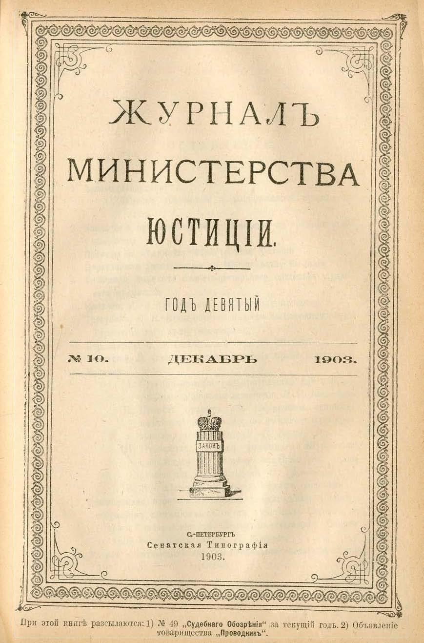 Про проблеми у харківських судах другої половини XIX сторіччя і про Владислава Завадського