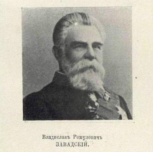 Владислав Ромулович Завадский