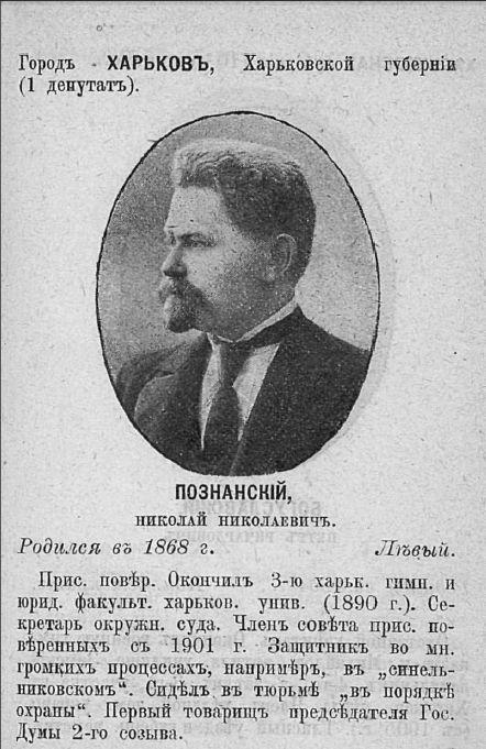 НиколайНиколаевич Познанский