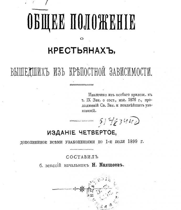 О комиссии по преобразованию волостных судов в Харьковском уезде